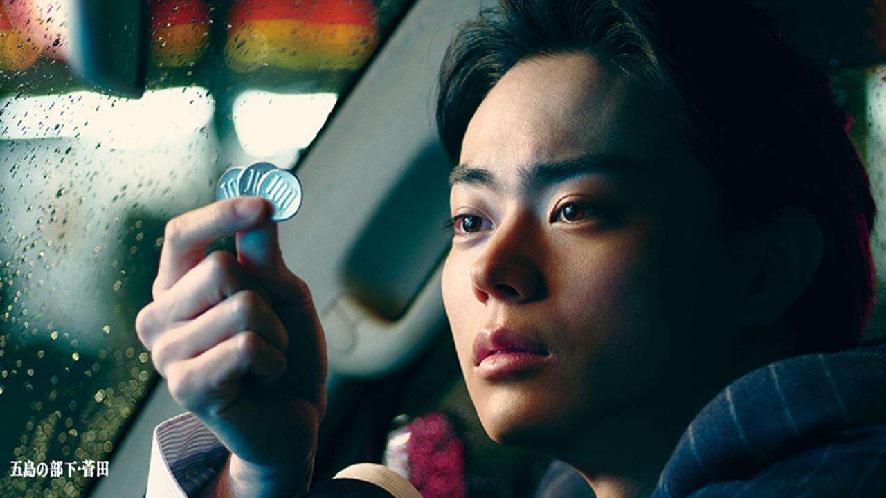 菅田将暉,髪型,セット,おしゃれ,35歳の高校生,フィリップ,画像