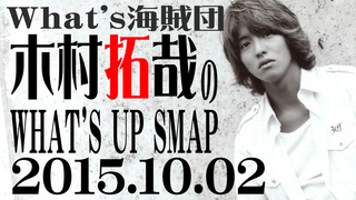 木村拓哉のWHAT'S UP SMAP 2015-10-02.jpg